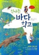 신나는 바다 학교 (자연아놀자1)