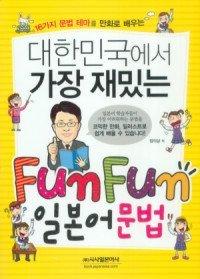 "<font title=""대한민국에서 가장 재밌는 Fun Fun 일본어문법"">대한민국에서 가장 재밌는 Fun Fun 일본어...</font>"