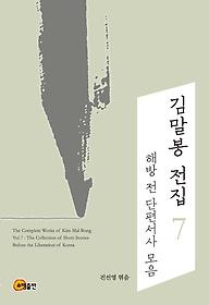 김말봉 전집 7
