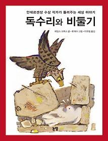 독수리와 비둘기