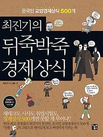 최진기의 뒤죽박죽 경제상식
