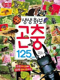 생생 화보 곤충 125가지