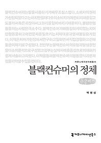 블랙컨슈머의 정체 (큰글씨책)
