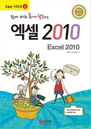(성안당) 쉽게 배워 폼나게 활용하는 엑셀2010