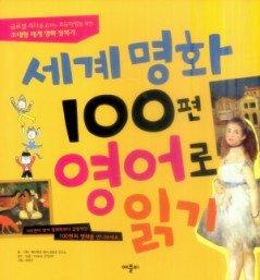 세계명화 100편 영어로 읽기