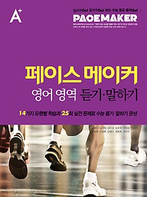 "<font title=""Pacemaker 페이스메이커 영어영역 듣기 말하기 (2015)"">Pacemaker 페이스메이커 영어영역 듣기 말...</font>"