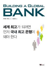 """<font title=""""세계 최고가 되려면 먼저 국내 최고 은행이 돼야 한다"""">세계 최고가 되려면 먼저 국내 최고 은행이...</font>"""