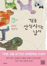 개를 산책시키는 남자 - 2012년 제8회 세계문학상 수상작
