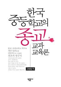 한국 중등학교의 종교 교과교육론