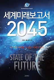 (The millennium project) 유엔미래보고서 2045