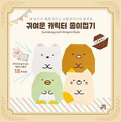 귀여운 캐릭터 종이접기