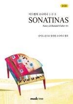 어드벤쳐 소나티나 연주 CD 1,2,3 (세트)