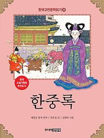 한국 고전문학 읽기 25 - 한중록
