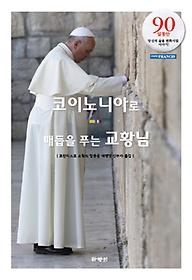 코이노니아로 매듭을 푸는 교황님