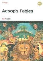 Aesops Fables - 이솝우화 5