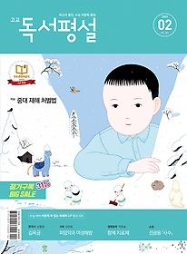 고교 독서평설 (2021/ 2월호)