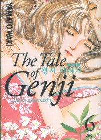 겐지 이야기 The Tale of Genji 6