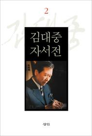 김대중 자서전 2 (보급판)
