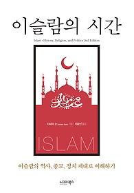 이슬람의 시간