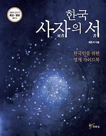 한국 사자의 서