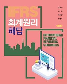 IFRS 회계원리 해답