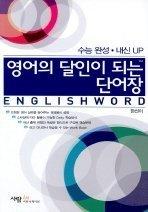 영어의 달인이 되는 단어장 - 수능완성, 내신UP (Work Book포함)