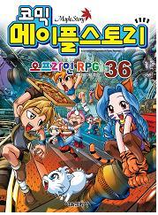 (코믹)메이플 스토리 = Maple Story : 오프라인 RPG. 36
