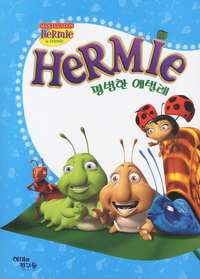 Hermie 평범한 애벌레
