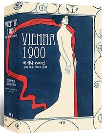 VIENNA 1900 비엔나 1900년