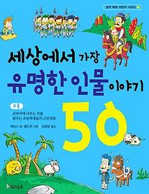 세상에서 가장 유명한 인물 이야기 50