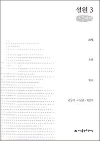 설원 3 (큰글씨책)