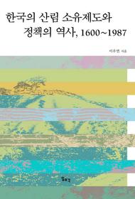 """<font title=""""한국의 산림 소유제도와 정책의 역사 1600~1987"""">한국의 산림 소유제도와 정책의 역사 1600~...</font>"""