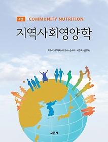 지역사회영양학