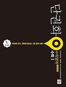 단권화 수학영역 수학 1 (2020년용)
