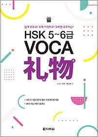 HSK 5~6급 VOCA 리우