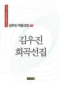 김우진 희곡선집 - 김우진 작품선집 01