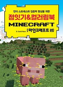 점잇기&컬러링북 - 마인크래프트편