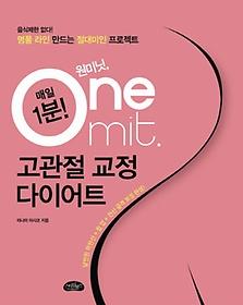 원미닛, 고관절 교정 다이어트