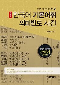 한국어 기본어휘 의미빈도 사전 /서상규 지음