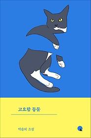 고요함 동물 (큰글자도서)