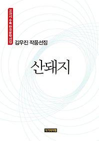산돼지 - 김우진 작품선집