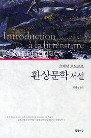 환상문학 서설