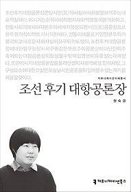 조선 후기 대항공론장
