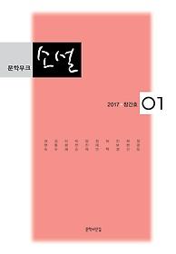 문학무크 소설 (2017-01)