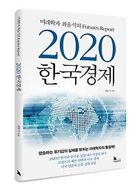 2020년 한국경제