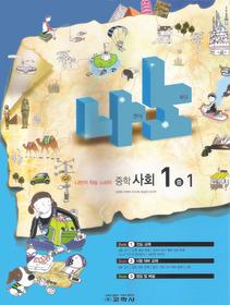나노 중학 사회 1-1 (2012)