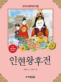 한국 고전문학 읽기 26 - 인현왕후전