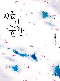 지금 이 순간 : 이채영 장편소설