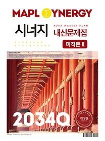 MAPL 마플 시너지 내신문제집 미적분 2 (2018년용)