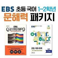 EBS 초등 국어 1~2학년 문해력 세트